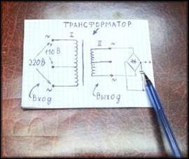 Схема обычного трансформатора 3