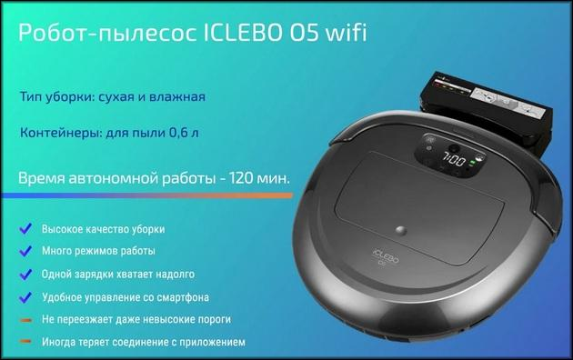 iCLEBO 05 WiFi