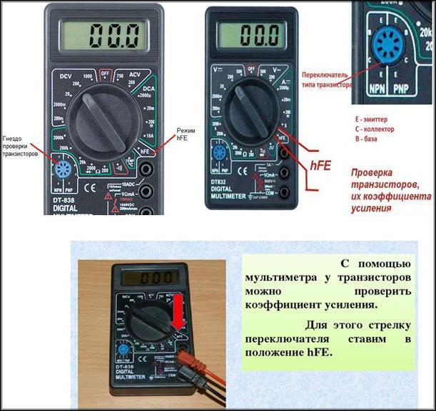 транзистор проверяется мультиметром